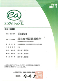 エコアクション認定証