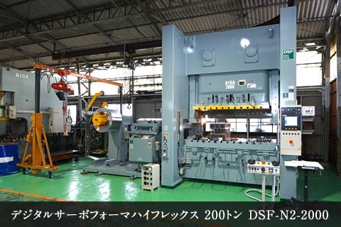 デジタルサーボフォーマハイフレックス200トンDSF-N2-2000
